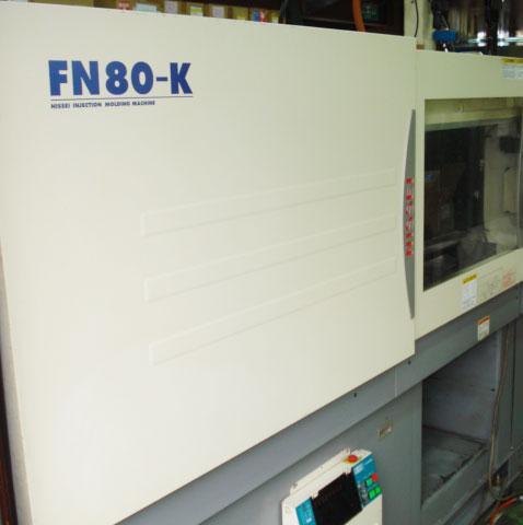FN80-18AK射出成型機